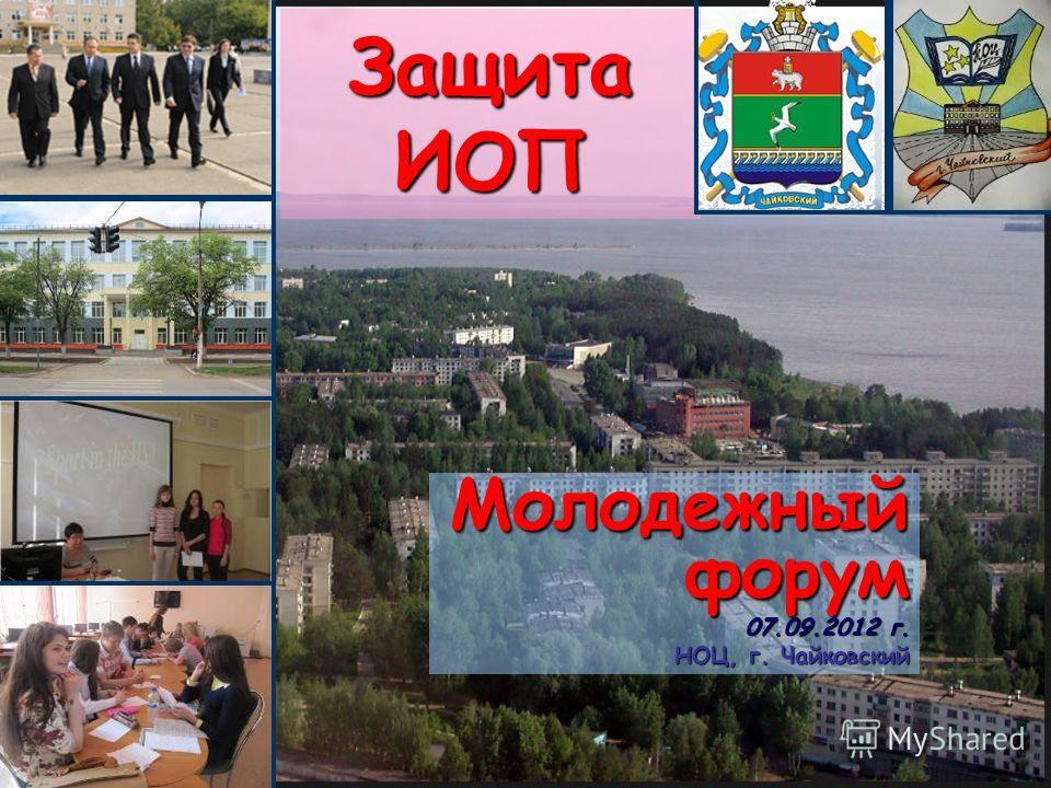 Защита ИОП Молодежный форум 07.09.2012 г. НОЦ, г. Чайковский