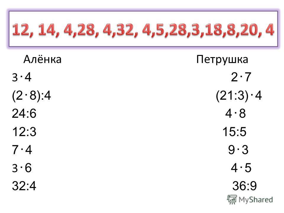 Алёнка Петрушка 3 4 27 (28):4 (21:3)4 24:6 48 12:3 15:5 74 93 3 6 45 32:4 36:9