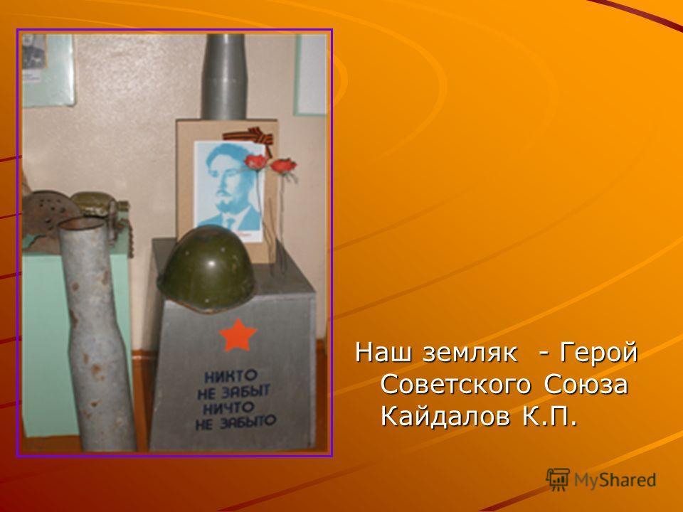 Наш земляк - Герой Советского Союза Кайдалов К.П.