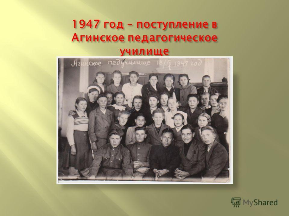 1947 год – поступление в Агинское педагогическое училище
