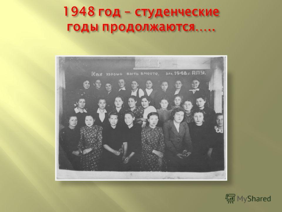 1948 год – студенческие годы продолжаются…..