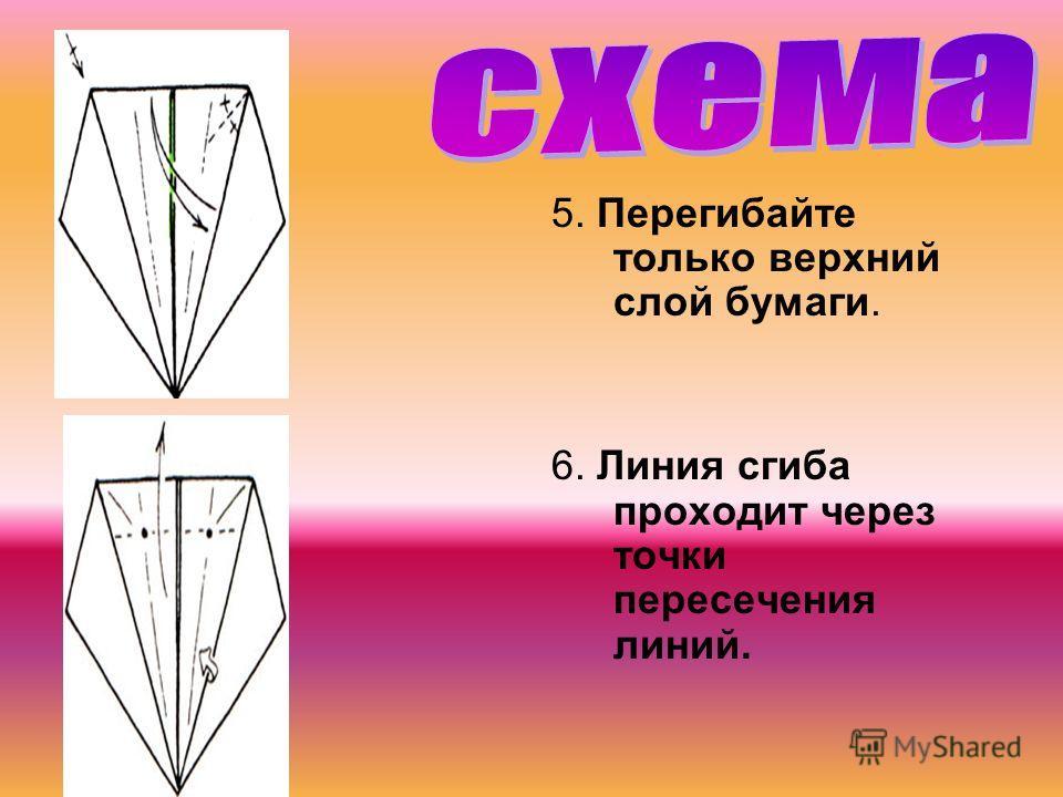 5. Перегибайте только верхний слой бумаги. 6. Линия сгиба проходит через точки пересечения линий.