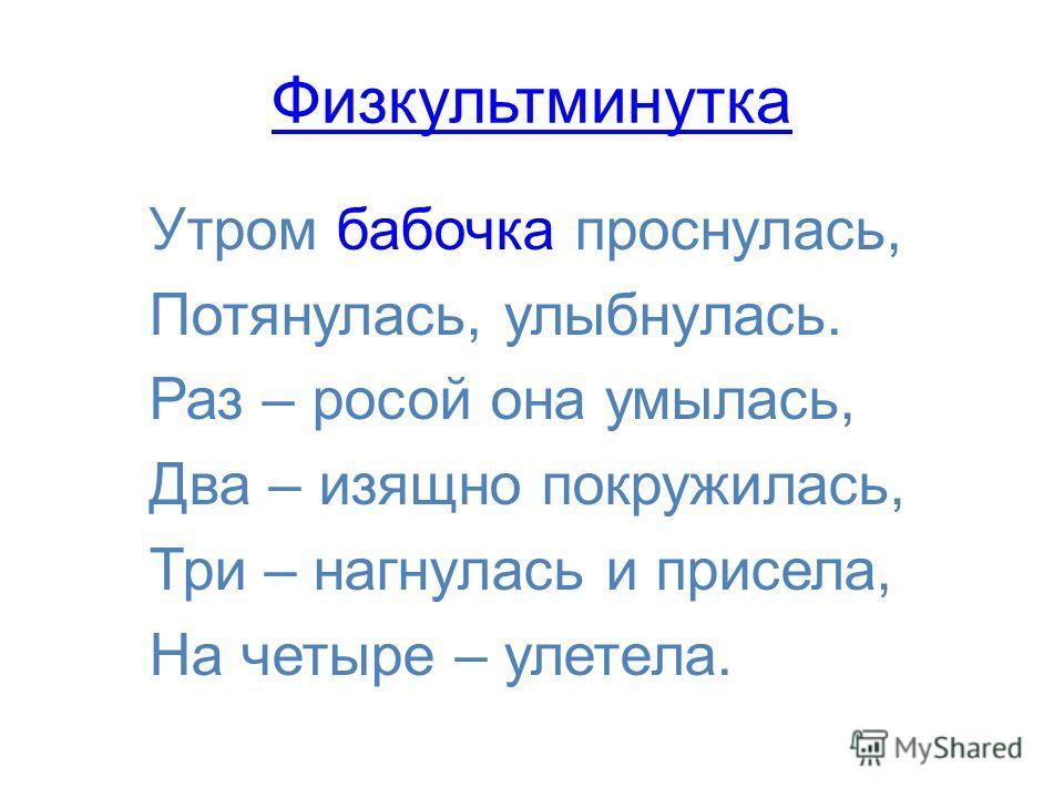 Матрёшка - Матрёша – Матрёна (рус. от «мать»)