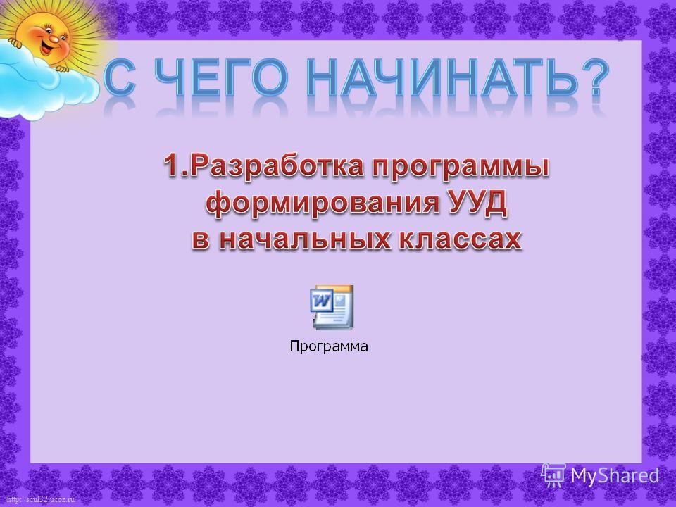 http://scul32.ucoz.ru/