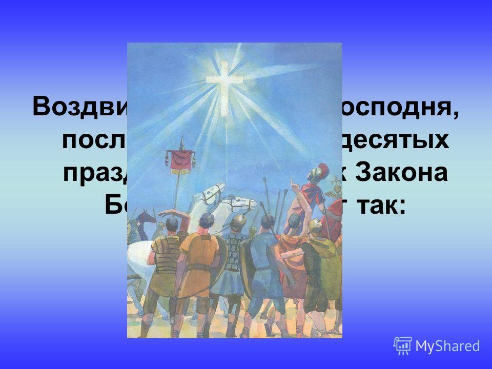 Воздвижение Креста Господня, последний из двунадесятых праздников, учебник Закона Божия описывает так: