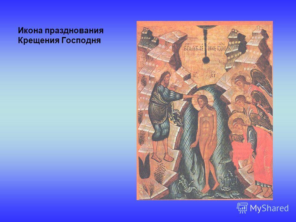 Икона празднования Крещения Господня