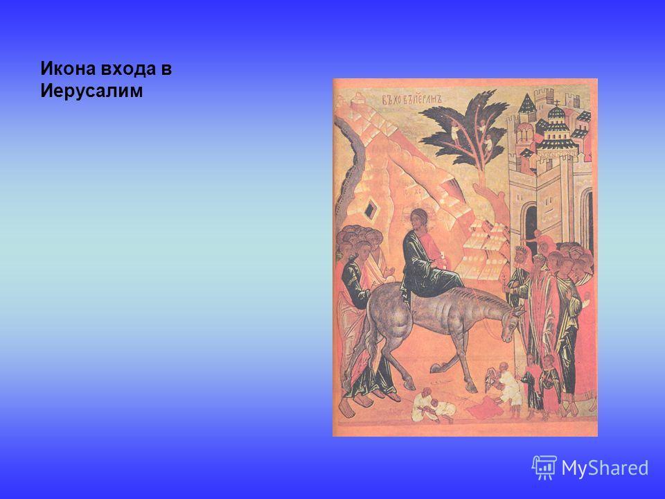 Икона входа в Иерусалим