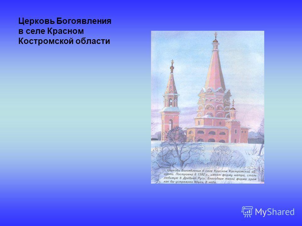Церковь Богоявления в селе Красном Костромской области