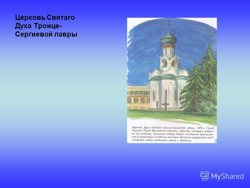 Церковь Святаго Духа Троице- Сергиевой лавры