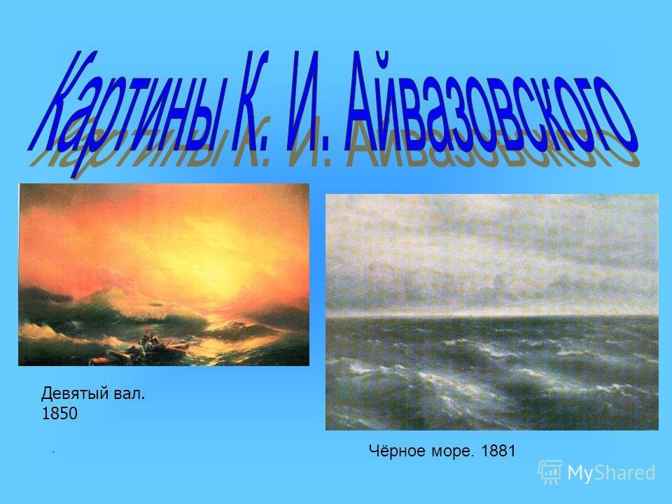 Чёрное море. 1881. Девятый вал. 1850