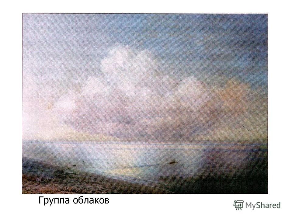 Группа облаков