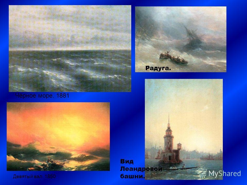 Радуга. Вид Леандровой башни. Чёрное море. 1881 Девятый вал. 1850