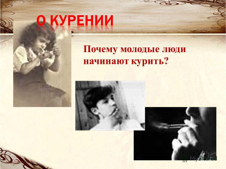 В России табак получил широкое распространение благодаря Петру I –При Петре I в России появились первые табачные фабрики; –в 1697 г. право исключительной торговли табаком предоставлено за 20.000 фунтов стерлингов английской компании Пример царя – зак