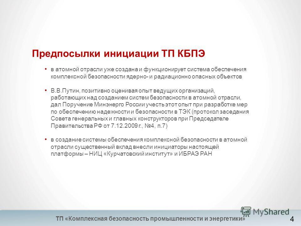 ТП «Комплексная безопасность промышленности и энергетики» 4 Предпосылки инициации ТП КБПЭ в атомной отрасли уже создана и функционирует система обеспечения комплексной безопасности ядерно- и радиационно опасных объектов В.В.Путин, позитивно оценивая