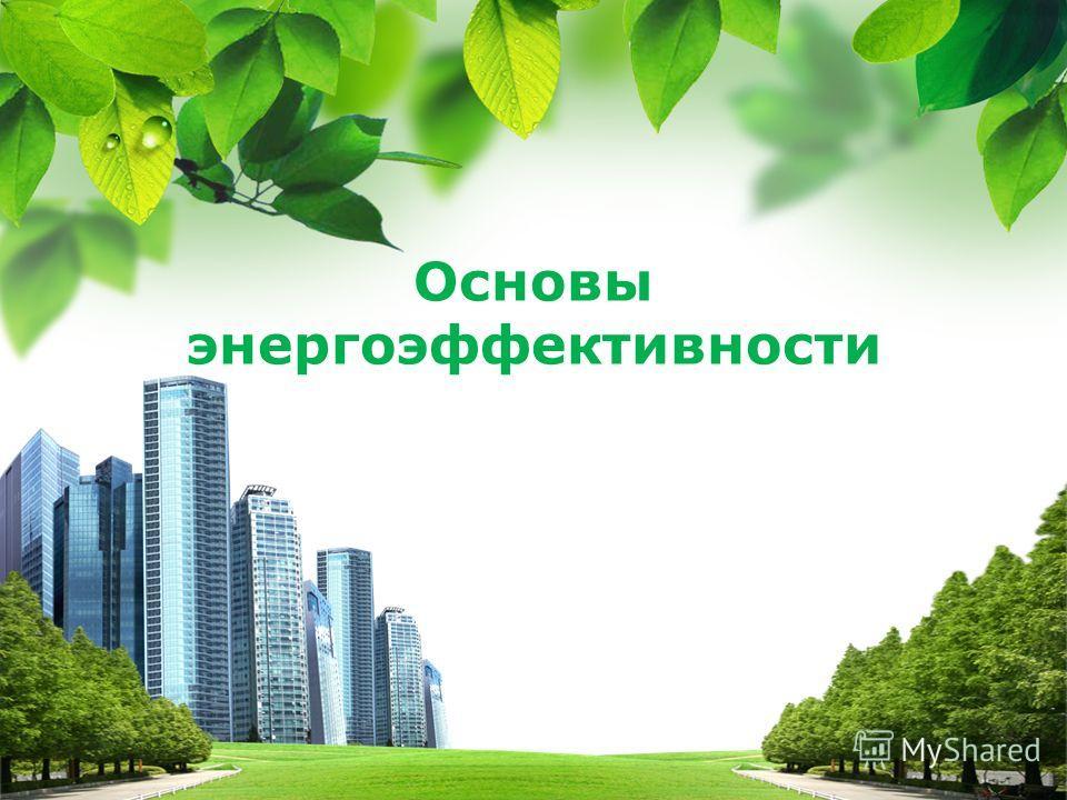 L/O/G/O Основы энергоэффективности Основы энергоэффективности