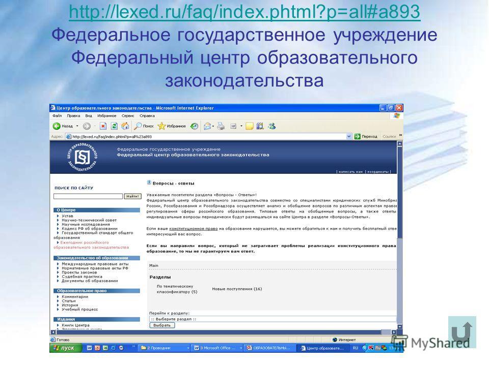 http://lexed.ru/faq/index.phtml?p=all#a893 http://lexed.ru/faq/index.phtml?p=all#a893 Федеральное государственное учреждение Федеральный центр образовательного законодательства