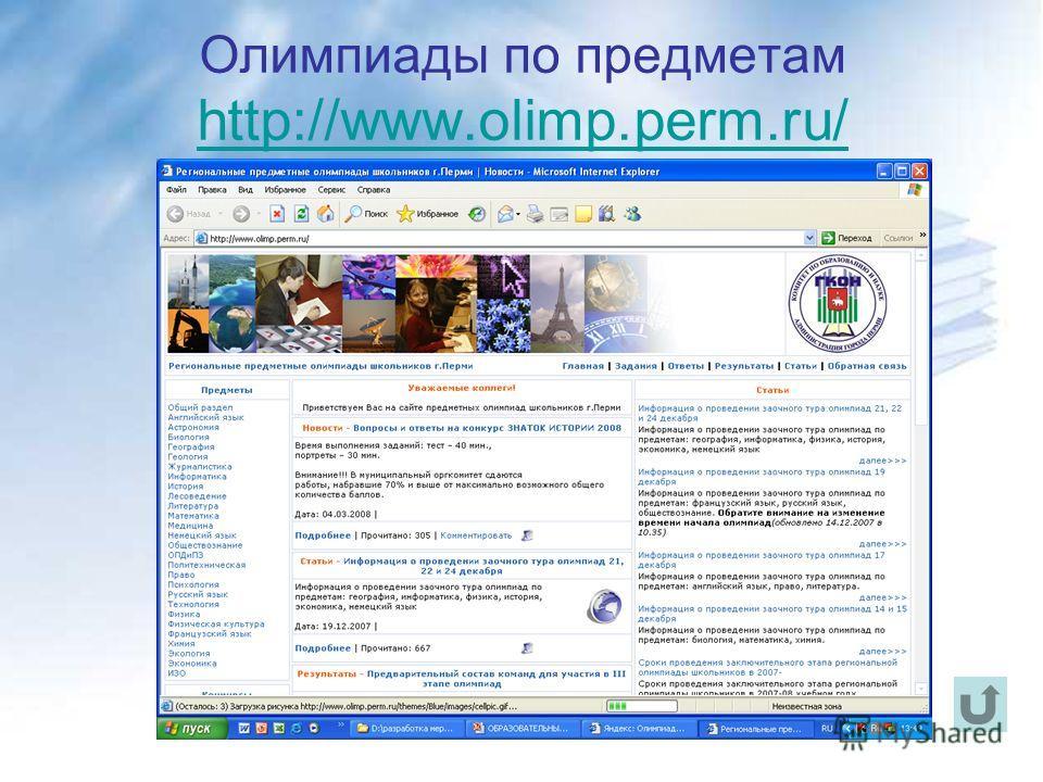 Олимпиады по предметам http://www.olimp.perm.ru/ http://www.olimp.perm.ru/