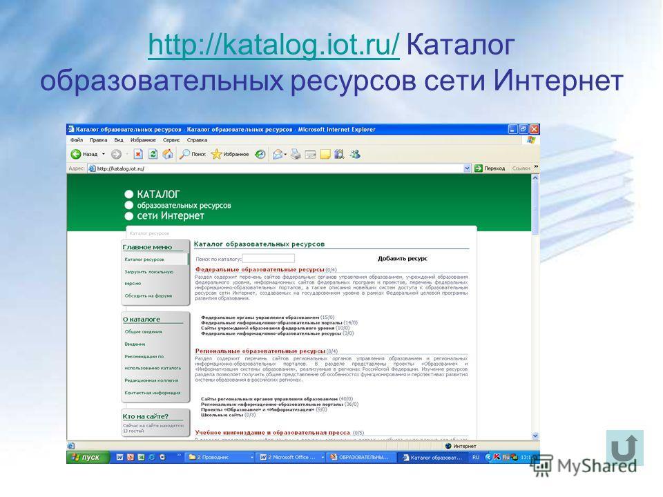 http://katalog.iot.ru/http://katalog.iot.ru/ Каталог образовательных ресурсов сети Интернет
