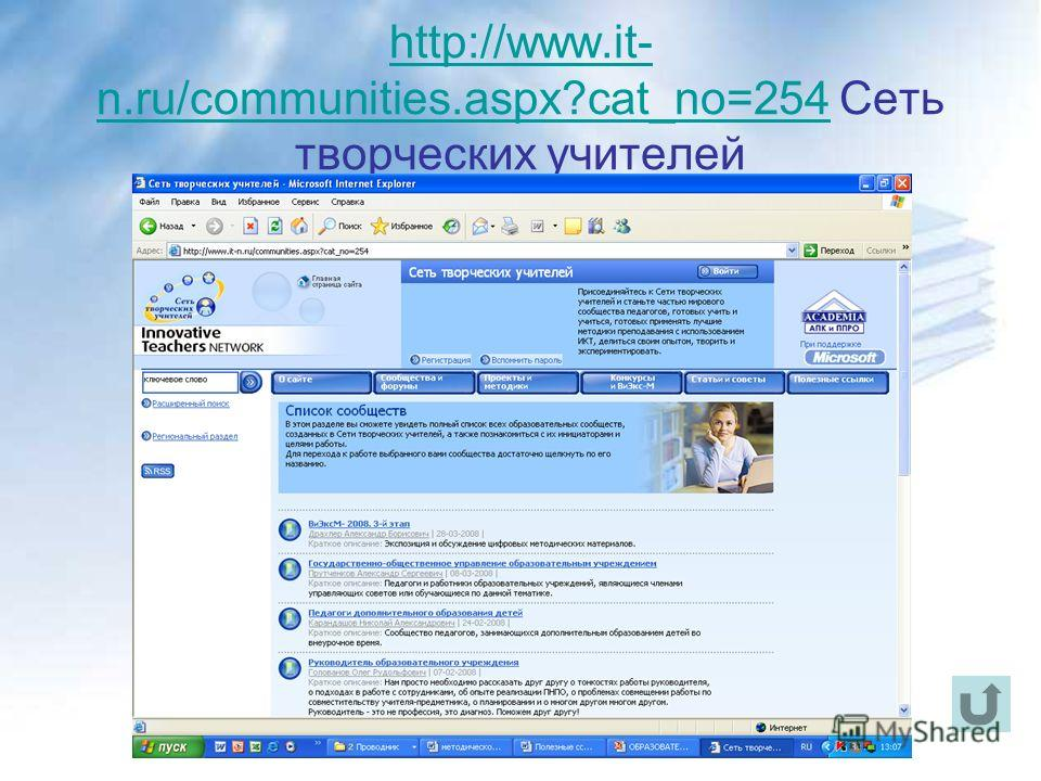 http://www.it- n.ru/communities.aspx?cat_no=254http://www.it- n.ru/communities.aspx?cat_no=254 Сеть творческих учителей