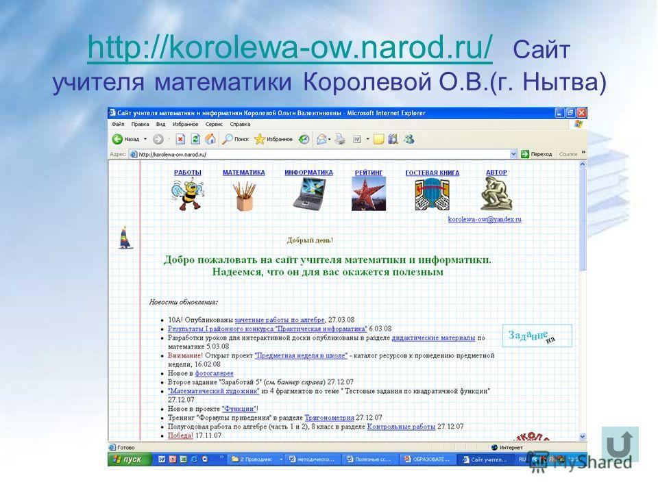http://korolewa-ow.narod.ru/http://korolewa-ow.narod.ru/ Сайт учителя математики Королевой О.В.(г. Нытва)