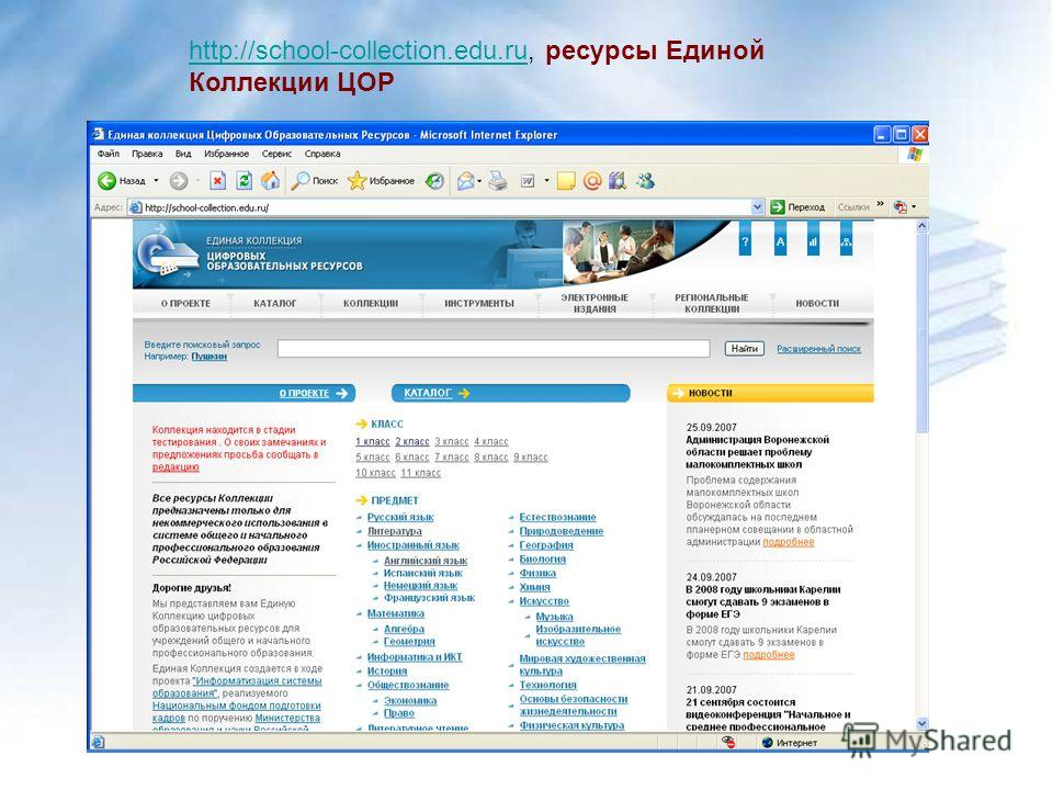 http://school-collection.edu.ruhttp://school-collection.edu.ru, ресурсы Единой Коллекции ЦОР