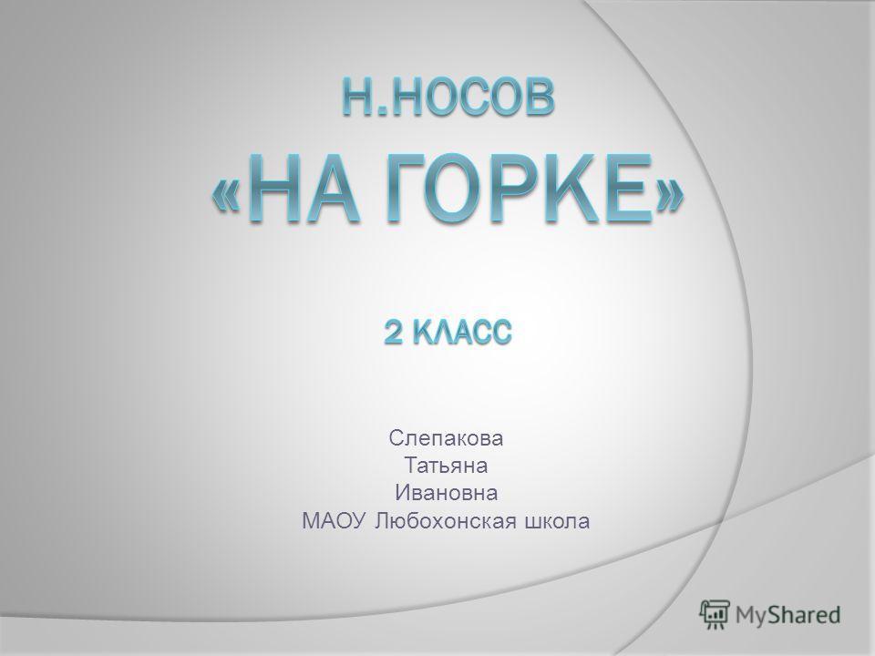 Слепакова Татьяна Ивановна МАОУ Любохонская школа