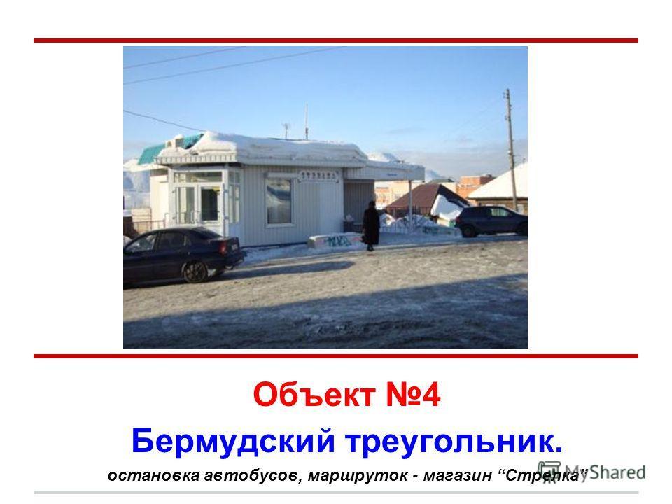 Объект 4 Бермудский треугольник. остановка автобусов, маршруток - магазин Стрелка