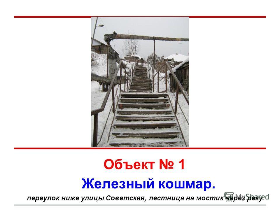 Объект 1 Железный кошмар. переулок ниже улицы Советская, лестница на мостик через реку