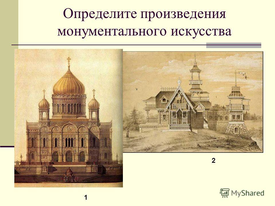 Определите произведения монументального искусства 1 2