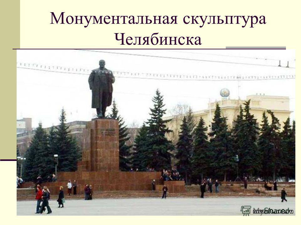 Монументальная скульптура Челябинска