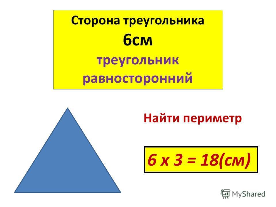 Сторона треугольника 6см треугольник равносторонний Найти периметр 6 х 3 = 18(см)