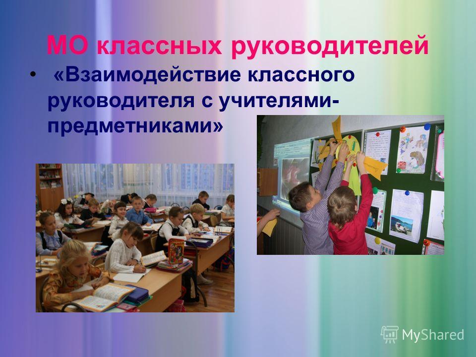 МО классных руководителей «Взаимодействие классного руководителя с учителями- предметниками»
