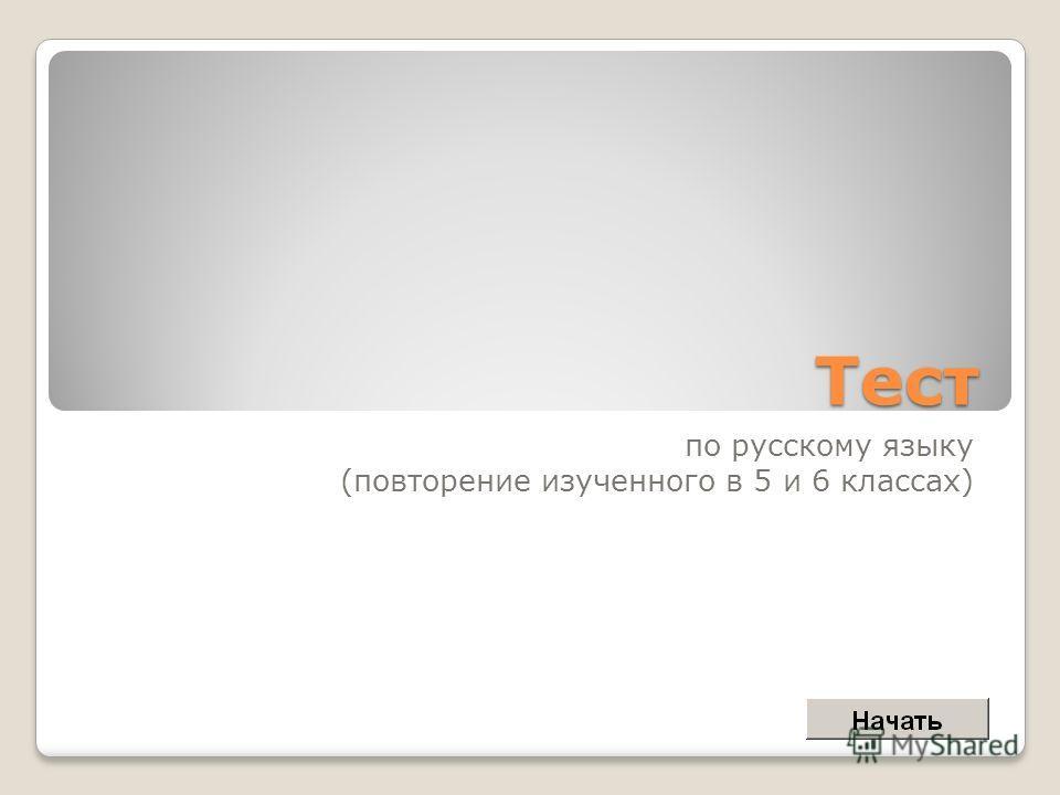 Тест по русскому языку (повторение изученного в 5 и 6 классах)