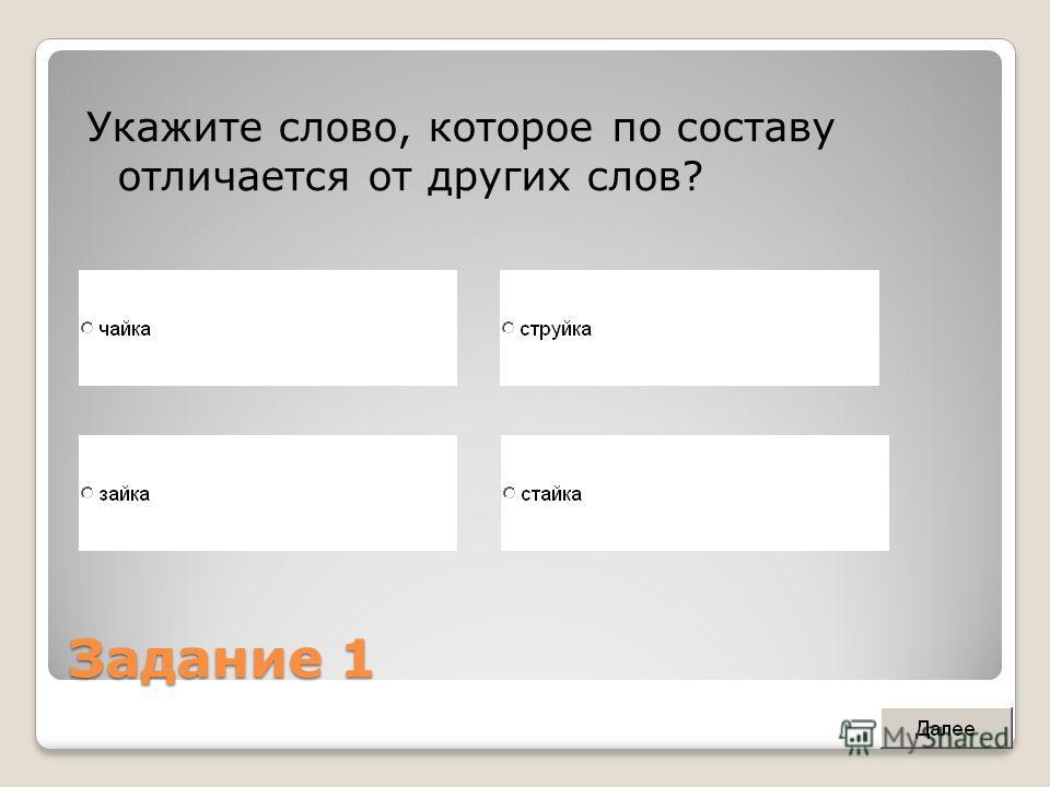 Задание 1 Укажите слово, которое по составу отличается от других слов?