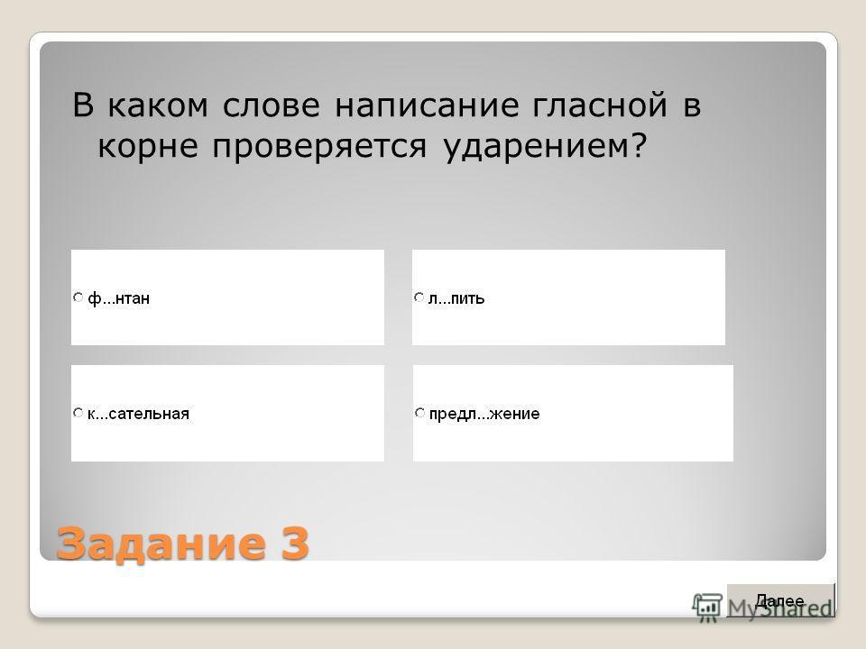 Задание 3 В каком слове написание гласной в корне проверяется ударением?