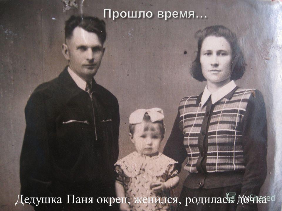 Дедушка Паня окреп, женился, родилась дочка