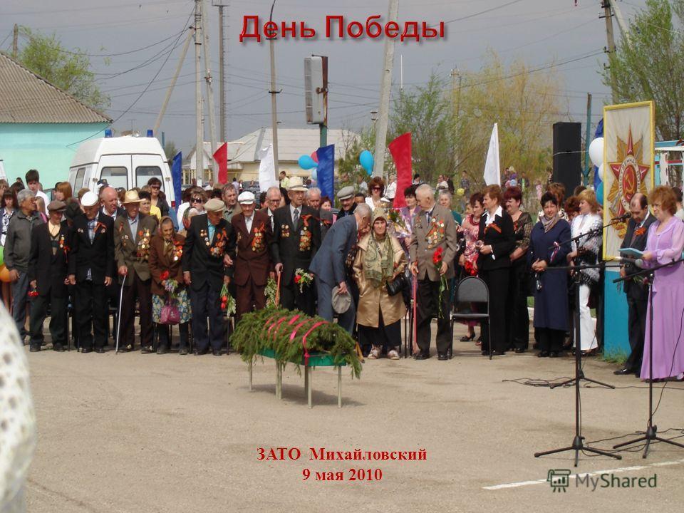 ЗАТО Михайловский 9 мая 2010