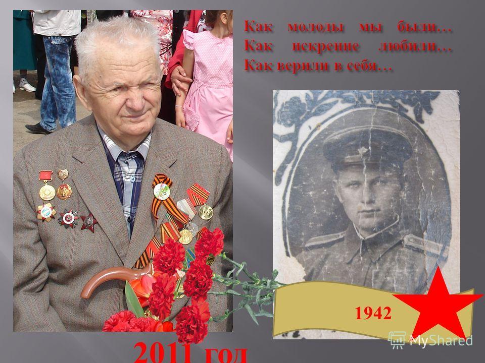 2011 год 1942