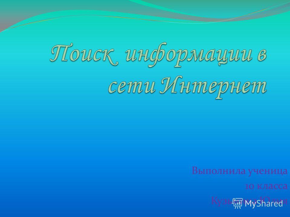 Выполнила ученица 10 класса Кузьмина Юлия