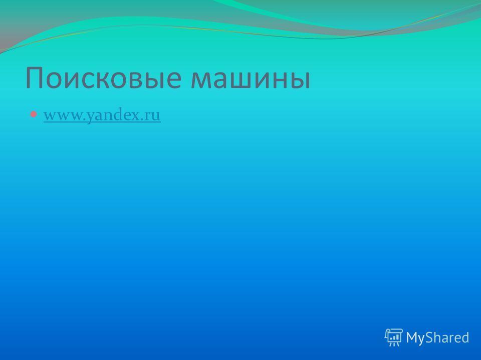 Поисковые машины www.yandex.ru www.yandex.ru