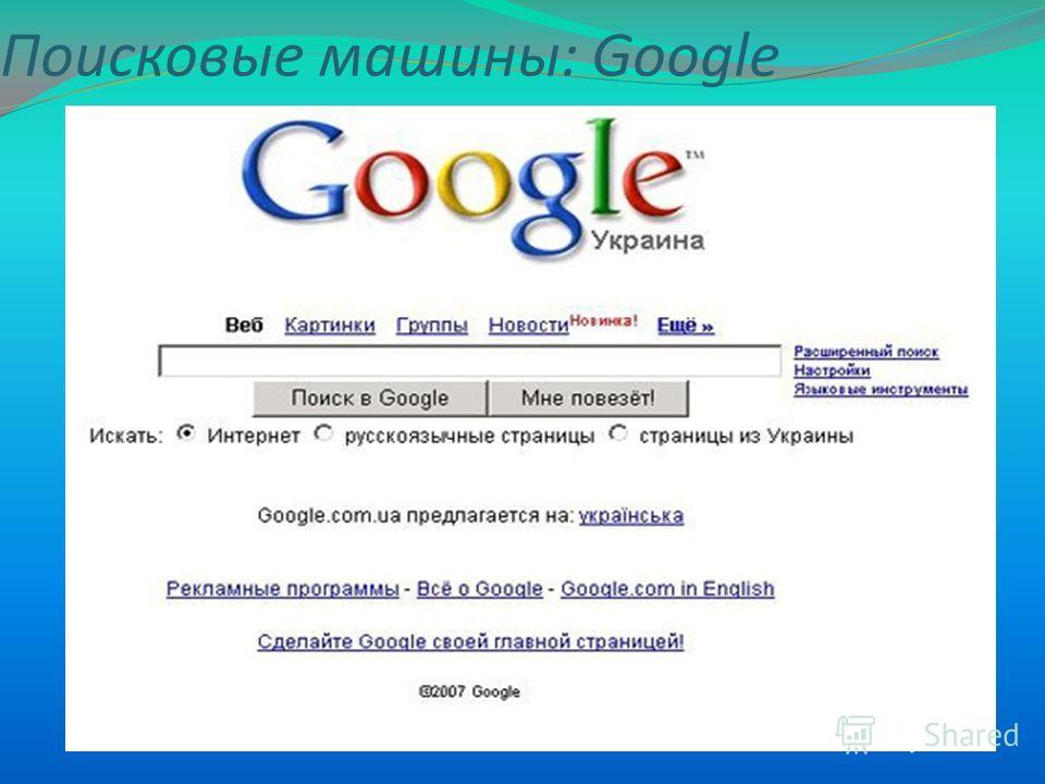 Поисковые машины: Google
