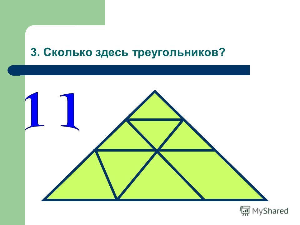 3. Сколько здесь треугольников?
