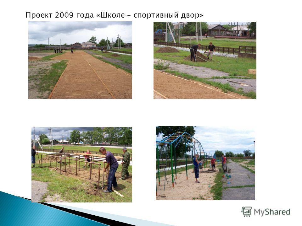 Проект 2009 года «Школе – спортивный двор»