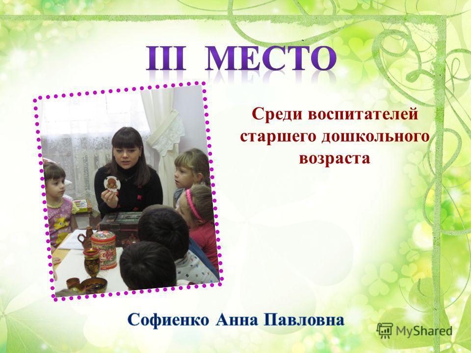Среди воспитателей старшего дошкольного возраста