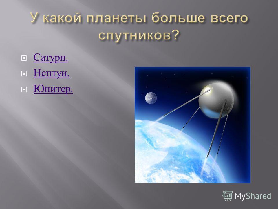 Сатурн. Сатурн. Нептун. Нептун. Юпитер. Юпитер.