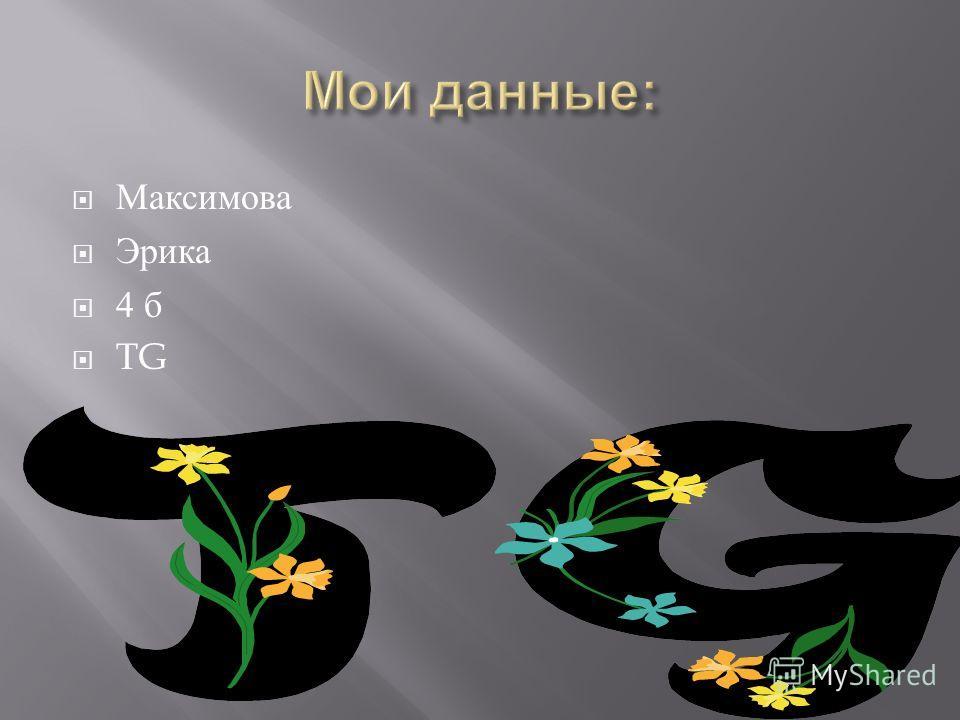 Максимова Эрика 4 б TG