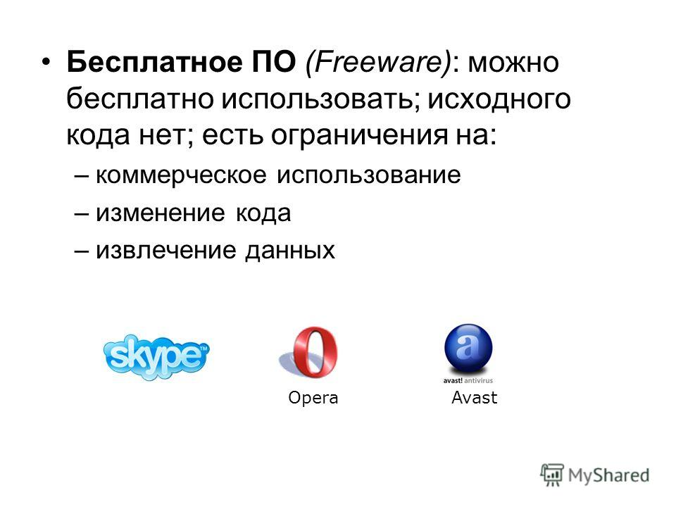 Бесплатное ПО (Freeware): можно бесплатно использовать; исходного кода нет; есть ограничения на: –коммерческое использование –изменение кода –извлечение данных AvastOpera
