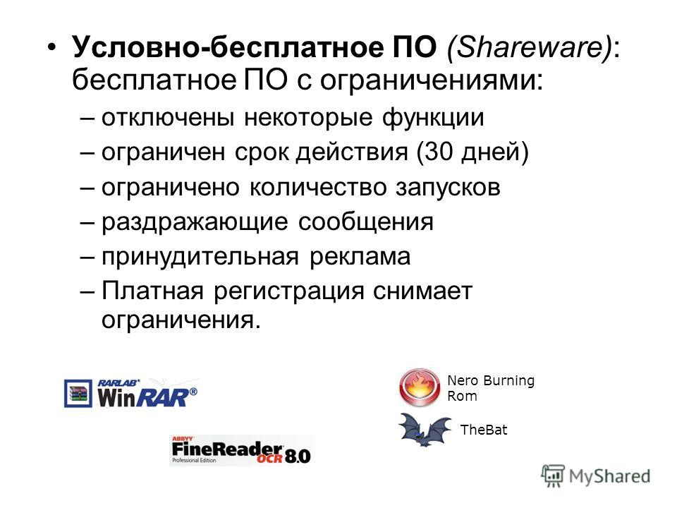 Условно-бесплатное ПО (Shareware): бесплатное ПО с ограничениями: –отключены некоторые функции –ограничен срок действия (30 дней) –ограничено количество запусков –раздражающие сообщения –принудительная реклама –Платная регистрация снимает ограничения