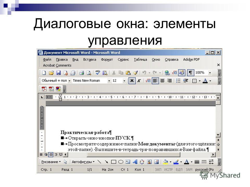 Диалоговые окна: элементы управления