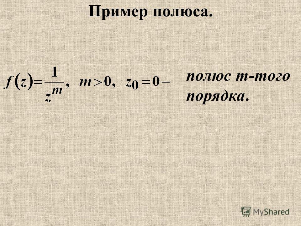 Пример полюса. полюс т-того порядка.
